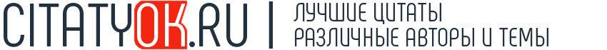 Перейти на главную citatyok.ru