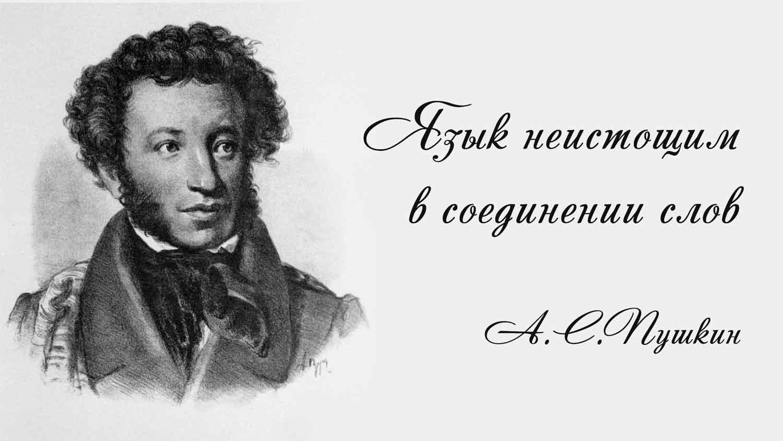 фразы пушкина в картинках появления первой